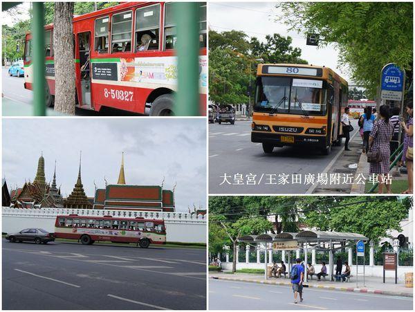 乘公車遊遍曼谷