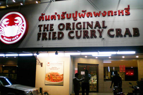 [新聞] 美食推薦:曼谷值得品嚐的美味餐廳